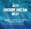 부산 어촌민속관 특별전 개최