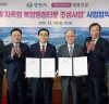 '창원 자족형 복합행정타운 조성사업'사업협약 체결