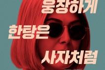 [영화정보] 『퍼펙트 케어』, 로자먼드 파이크 주연, '그들의 웅장한 계획을 만날 시간.'