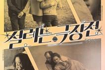 [영화소식] '설레는 극장전', 설레는 봄, 극장으로 떠나는 유쾌한 영화 여행.