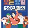 [영화소식] '영화진흥위원회', '일상 속 영화두기' 모든 요일 6천원 할인 시작.