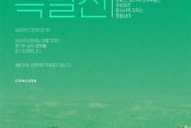 [영화소식] '씨네큐브', '2021 왕가위 특별전', 대표 걸작 10편 정기 상영 확정.
