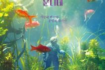 [영화정보] 『운디네』, '아름답고 신비로운 사랑 영화', 개봉 앞두고 스페셜 포스터 공개.