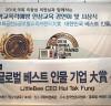 허덕펑  LittleBee 공동대표, '제5회 글로벌베스트기업&대한민국 베스트인물大賞'  수상