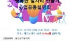 한국고령일자리창출중앙회...제 1회 '청년, 어르신 일자리 제안 설명회'를 개최...