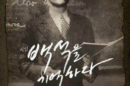 시인 백석을 기억하다!! 노원문화예술회관 창작레퍼토리 제작공연..
