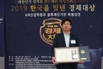 통일을 준비하는 탈북자협회 전주명 회장.. '2019 한국을 빛낸 경제대상' 시상...
