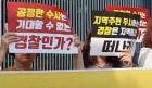 강피연 '대구남부경찰서 편파적 태도 지양' 외쳐