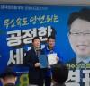 김경표 광명갑 무소속 8번, '광메머드급 선대위 발족'