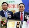 이규선 의원, 제4회 대한민국 파워리더 대상 '2019 의회발전공헌대상' 수상