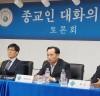 장로교-신천지, '5월 종교인 대화의 광장'서 열띤 교리토론회 진행