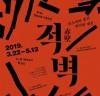 정동극장 '적벽', 3월 22일 다시 돌아온다
