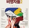 연극 '비명자들2', 11월 14일 나루아트센터 대공연장 개막