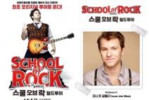 뮤지컬 '스쿨 오브 락' 월드 투어, 브로드웨이 배우 존 글룰리 8일 내한