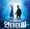 송승환 가족 뮤지컬 '더 스토리 오브 언더더씨' 7월 개막