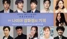 연극 '나미야 잡화점의 기적', 원종환-김지휘-문진아 등 출연