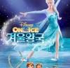 '겨울왕국: 디즈니 온 아이스' 얼리버드 티켓, 예매 1위