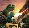 뮤지컬 '점박이 공룡 대모험: 뒤섞인 세계' 7월 개막