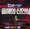 뮤지컬 배우 박강현, '제13회 DIMF어워즈' 올해의 남자신인상 수상