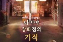 중국판 '나미야 잡화점의 기적', 9월 개봉