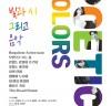 국립합창단, 미디어아트와 조명 예술 결합한 공연 연다