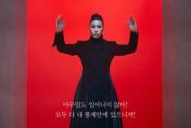 뮤지컬 '베르나르다 알바' 영화판 포스터 공개