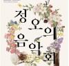 국립국악관현악단 '정오의 음악회' 5월 국립극장서 재개