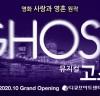 뮤지컬 '고스트'  2020년 10월 돌아온다...공개 오디션 개최