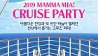 뮤지컬 '맘마미아!' 첫 쇼케이스 '크루즈 파티' 6월 24일 개최