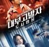 탕웨이-뇌가음 주연 '내부고발자: 도시영웅', 4월 개봉