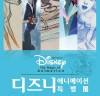 디즈니 애니메이션 90년 역사 한눈에 보는 특별전 19일 DDP 개막