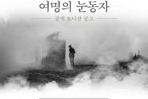 창작 뮤지컬 '여명의 눈동자', 공개 오디션 실시