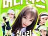 '미스트롯' 출신 신나라, 신곡 '버디찬스' 30일 공개
