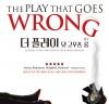 신시컴퍼니, 연극 '더 플레이 댓 고우즈 롱' 공개 오디션 연다