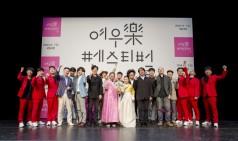 '여우락 페스티벌', 7월 6일 개막