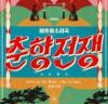 정동극장, 소리극 '춘향전쟁' 6월 5일 개막