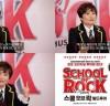 뮤지컬 '스쿨 오브 락', 16일 첫 티켓 오픈...박경림 코멘터리 공개