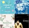 서울남산국악당, 봄맞이 기획공연 연다