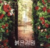 뮤지컬 '붉은 정원', 29일 1차 티켓 오픈