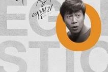 박호산, 첫 주연 영화 '이,기적인 남자' 10월 개봉