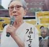 위안부 피해자 김복동 할머니 삶 다룬 '김복동' 8월 8일 개봉