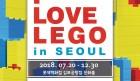 월드 투어 '아이러브레고' 전시회, 20일 서울 개최