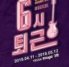 뮤지컬 '6시 퇴근', 앙코르 공연 개막