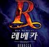 뮤지컬 '레베카' 11월 16일 충무아트센터 대극장 개막