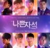 연극 '나쁜 자석', 강찬-김바다-신재범 등 출연
