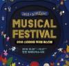 2018 스타라이트 뮤지컬 페스티벌, 10월 인천 파라다이스시티 열린다