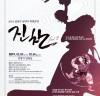 삼청각, 설맞이 타악콘서트 '진찬' 2월 5~6일 공연