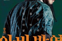 국립창극단 '아비.방연' 30일 개막....5년 만에 재공연