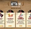 뮤지컬 '젊음의 행진', 13일 개막