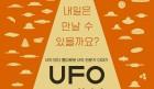 유쾌한 다큐멘터리 'UFO 스케치' 3월 개봉